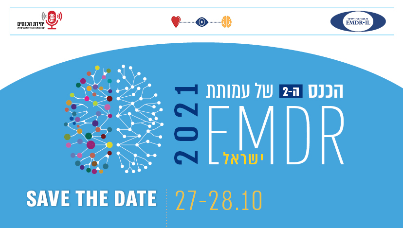 הכנס הארצי -באנרים - EMDR